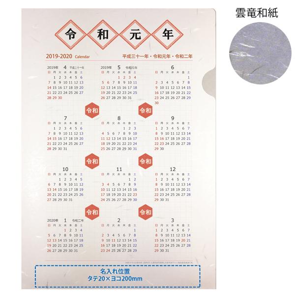 新元号(令和)カレンダー和紙ふぁいる(A4)