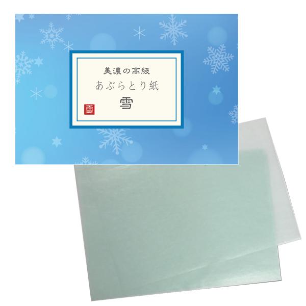 美濃の高級あぶらとり紙「雪」30枚