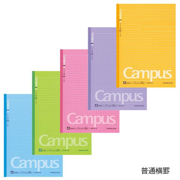 コクヨ キャンパスノート(ドット入り罫線・カラー表紙) セミB5