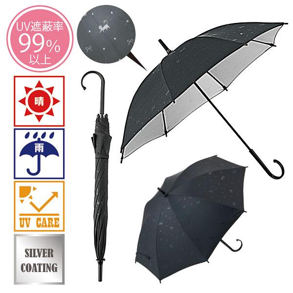 エンボスキャット晴雨兼用長傘