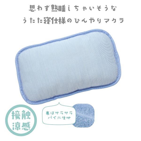 爽涼 クールくつろぎ枕
