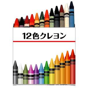 12色クレヨン