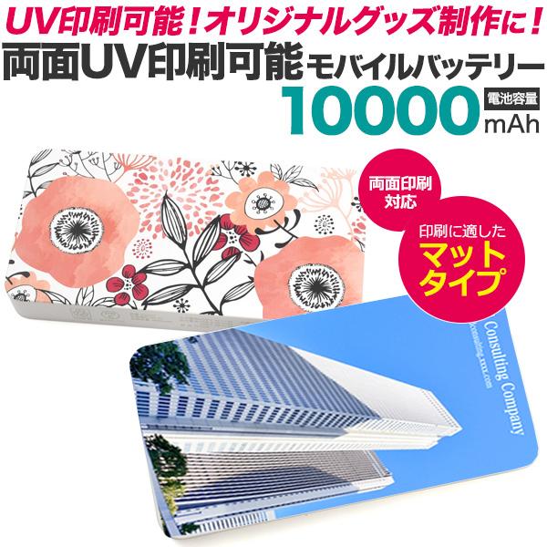 [全面フルカラー名入・版代込]モバイルバッテリー10000mAh