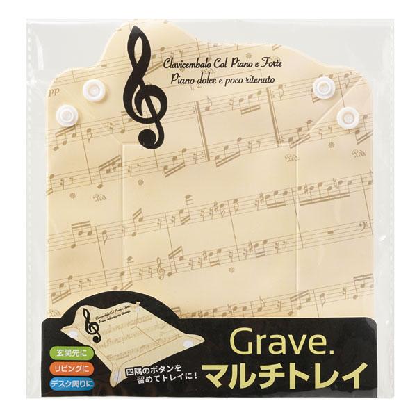 グラーヴェ マルチトレイ(楽譜)