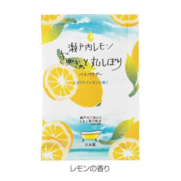 リッチバスパウダー 瀬戸内レモンの香り