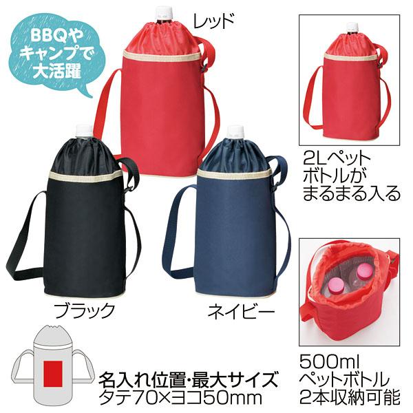 保冷温ビッグペットボトルホルダー2L
