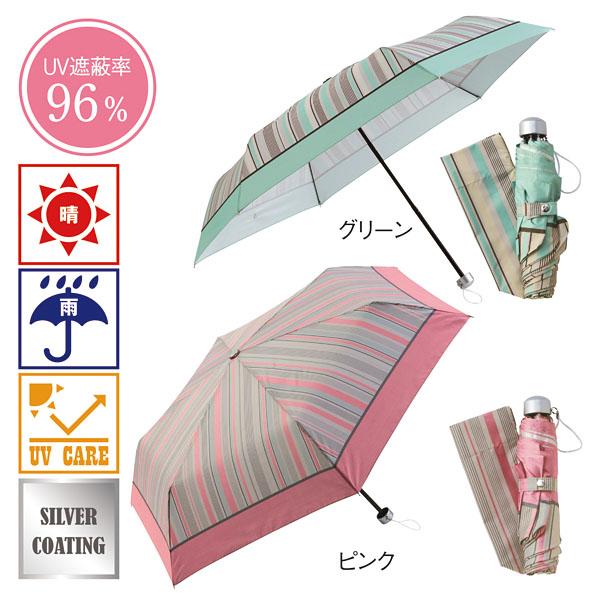 ブライトストライプ・晴雨兼用折りたたみ傘