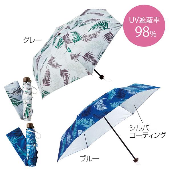 ナチュラルリーフ・晴雨兼用折りたたみ傘