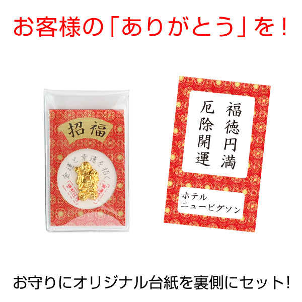 大黒御守(オリジナル台紙)