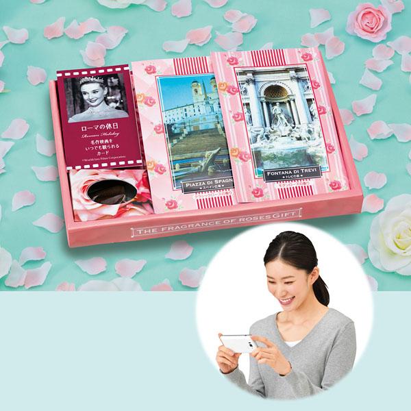 バラの香りギフト -映画を観られるカード付-