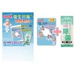 衛生対策予防セット ESRH-001