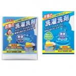 人と環境にやさしい衣類の洗濯洗剤20ml1P