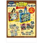 おもちゃの大冒険プレゼント100人用