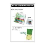 オリジナル付箋 表紙カバー付 B-5 20枚綴り