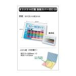 オリジナル付箋 表紙カバー付 C-10 20枚綴り