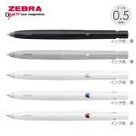 【名入れ無料】ゼブラ エマルジョンボールペン bLen 0.5