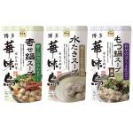 博多華味鳥 鍋スープ