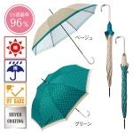 モロッカン・晴雨兼用長傘