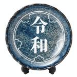 祝元号(令和) 窯変飾り皿スタンド付