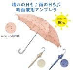 タイニーフラワー スライド式晴雨兼用長傘
