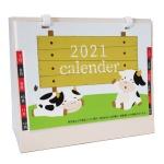 2021年卓上デルタカレンダー