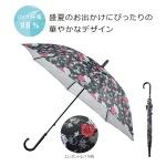 グレイスフルローズ晴雨兼用長傘