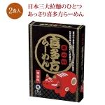 赤べこ喜多方ラーメン2食入