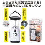 スマホ対応マルチ充電ランタン&ラジオ