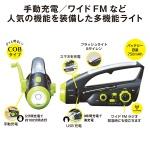 ハイパワー充電COBライト&ラジオ(スマホ対応)