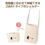 キャンバスサイズ2WAYバッグ(くまモンVer)