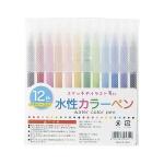 水性カラーペン12色