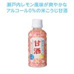瀬戸内レモン甘酒200ml