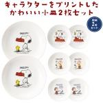 スヌーピーハッピー小皿2枚組