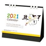 2021年カレンダー 干支カレンダー(丑)