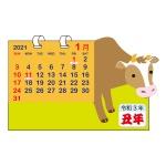 卓上カレンダー2021(干支)