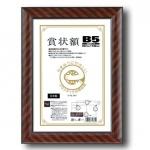 賞状額(インモールドコピー用)B5