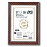 賞状額(インモールドコピー用)A4