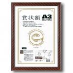 賞状額(インモールドコピー用)A3