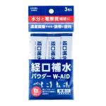 経口補水パウダーダブルエイド3包袋