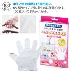ポリエチレン手袋(S)