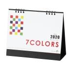 2020卓上カレンダー(セブンカラーズ)