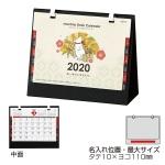 モニモ2020卓上カレンダー