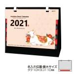 モニモ2021卓上カレンダー