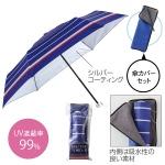マリンボーダー折り傘&カバーセット