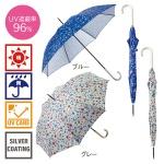 ボタニカルフラワー・晴雨兼用長傘