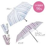 ペールストライプ・晴雨兼用折りたたみ傘