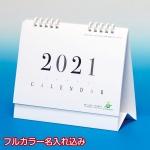 [名入れ無料]2021年 ツートンエコカレンダー(B6サイズ)