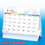[名入れ無料]2021年 5連エコカレンダー(B6サイズ)