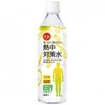 熱中対策水500ml(レモン味)
