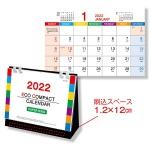 [名入れ無料]エココンパクトカレンダー